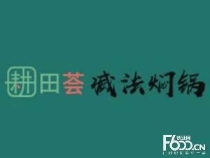 耕田荟焖锅