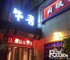 牛者潮汕牛肉火锅