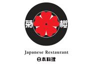 菊樱日本料理