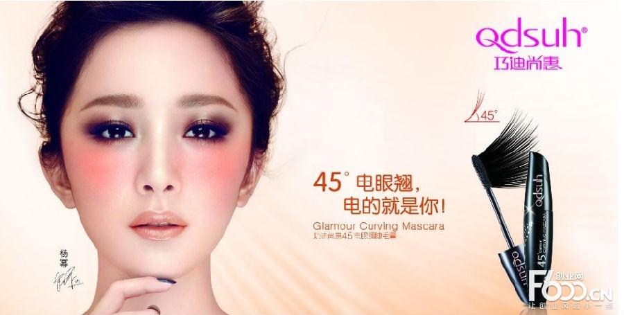 彩妆pop海报设计手绘