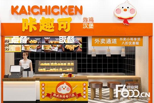 咔趣可韩式炸鸡加盟