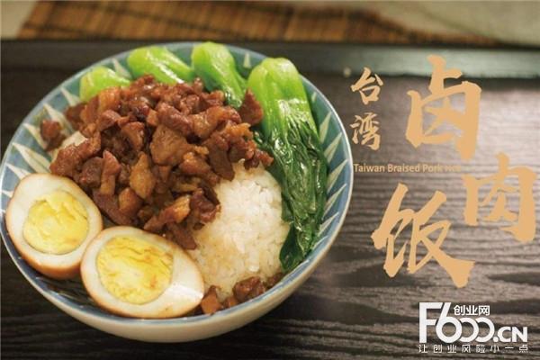 台湾一号卤肉饭加盟