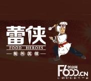 蕾侠牛肉鲜锅