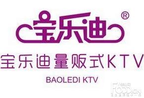 宝乐迪量版式KTV