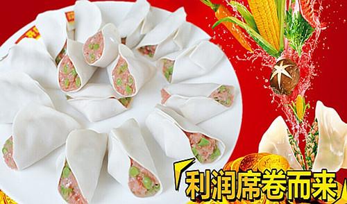 创意水饺大全步骤图解