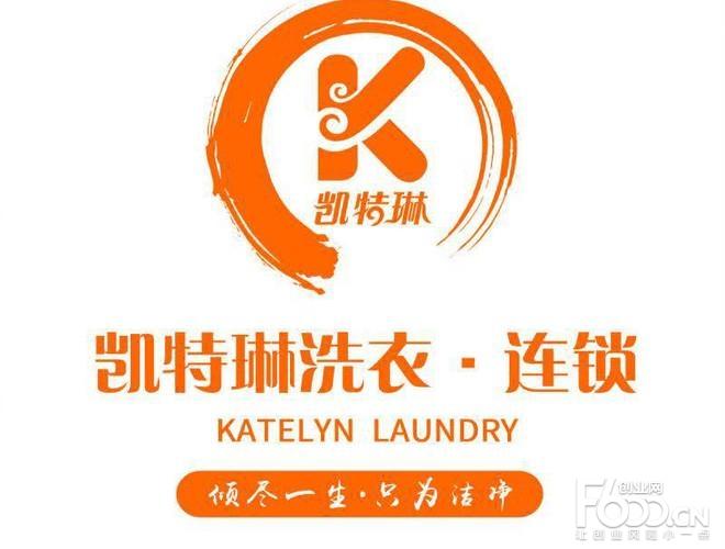 凯特琳洗衣