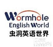 虫洞英语世界