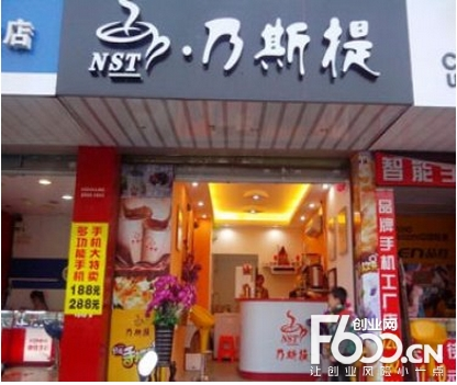 乃斯提奶茶加盟多少钱?8.2万元起开品牌奶茶店赚钱!