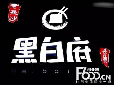 黑白府臭豆腐