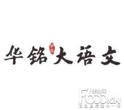 华铭大语文