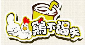 鸡不渴失小吃
