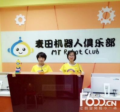 麦田机器人俱乐部
