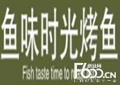 鱼味时光烤鱼