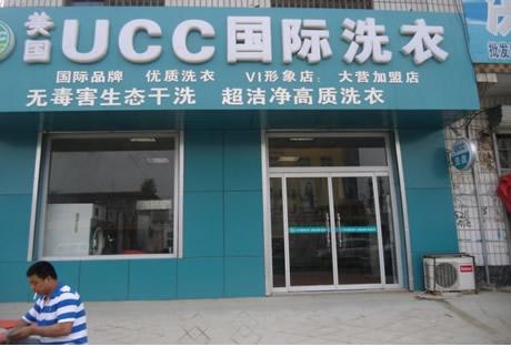 UCC国际洗衣加盟店(娄底店)