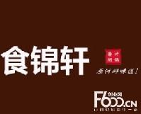 食锦轩酱汁焖锅