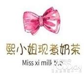 熙小姐现煮奶茶