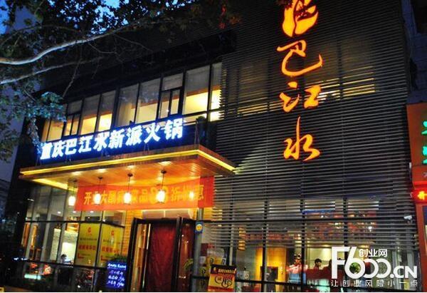 重庆巴江水火锅图片