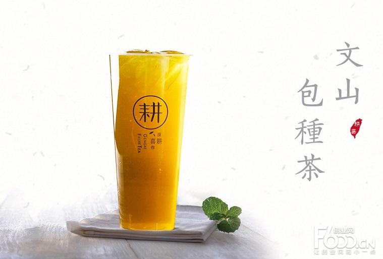 耕喜水果茶