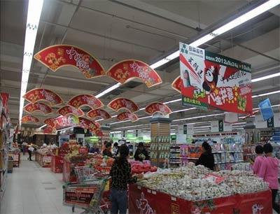 田森便利超市