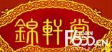 锦轩堂鼻炎馆