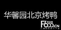 华馨园北京烤鸭