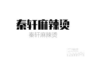 秦轩麻辣烫