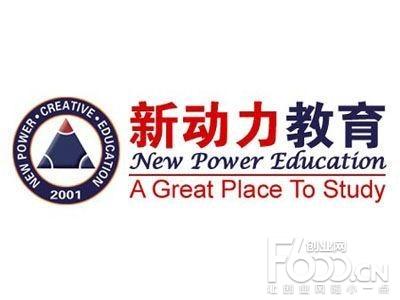 新动力教育
