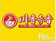川香奇香砂锅