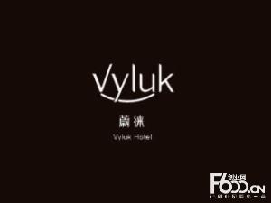 Vyluk蔚徕酒店