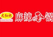大红袍麻辣香锅