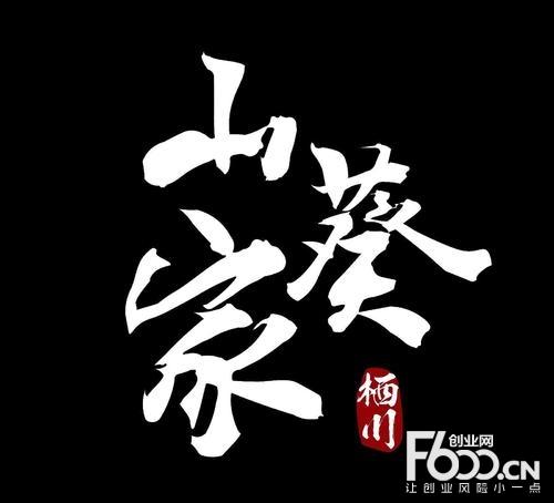 栖川山葵家日式料理