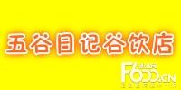 五谷日记谷饮店