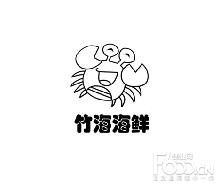 竹海自助海鲜
