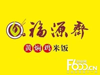 福源斋黄焖鸡米饭