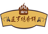 暹罗烤香饼