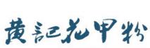 黄记花甲粉