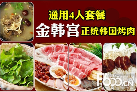 金韩宫韩式烤肉加盟