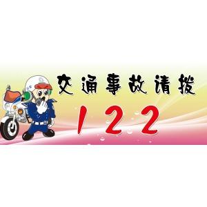 122是什么电话号码?你知道怎么用吗?