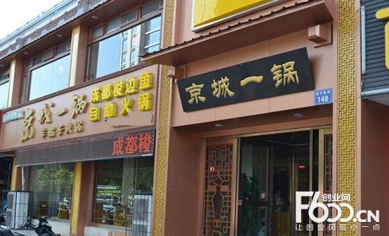 目前京城一锅羊蝎子的门店已有200多家,并且还在不断地扩展中,有加盟商都在蠢蠢欲动。而我们若想京城一锅羊蝎子,就需要准备足够的资金。那么京城一锅羊蝎子的加盟费用是多少呢?今天就和小编一起来看一下吧!
