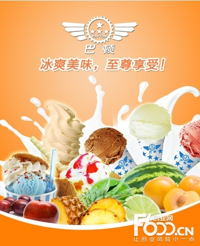 巴顿冰淇淋