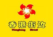 香港街边小吃