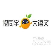 橙同学大语文