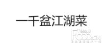 一千盆江湖菜