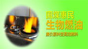 国煤惠民生物燃油