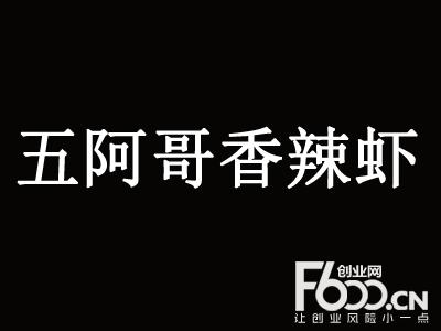 五阿哥香辣虾