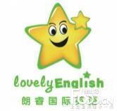 朗睿国际英语