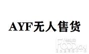 AYF无人售货
