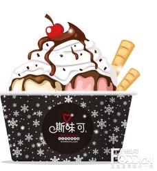 斯味可冰淇淋