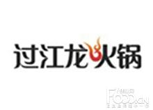 过江龙火锅