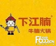下江腩牛腩火锅
